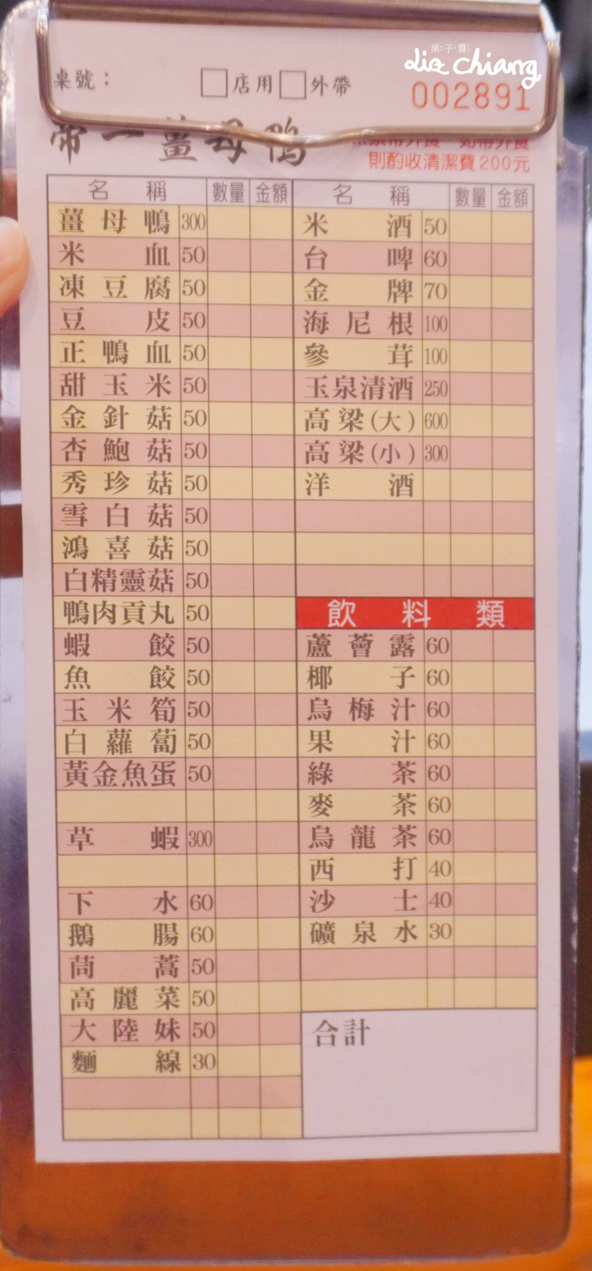 DSC05685Liz chiang 栗子醬-美食部落客-料理部落客