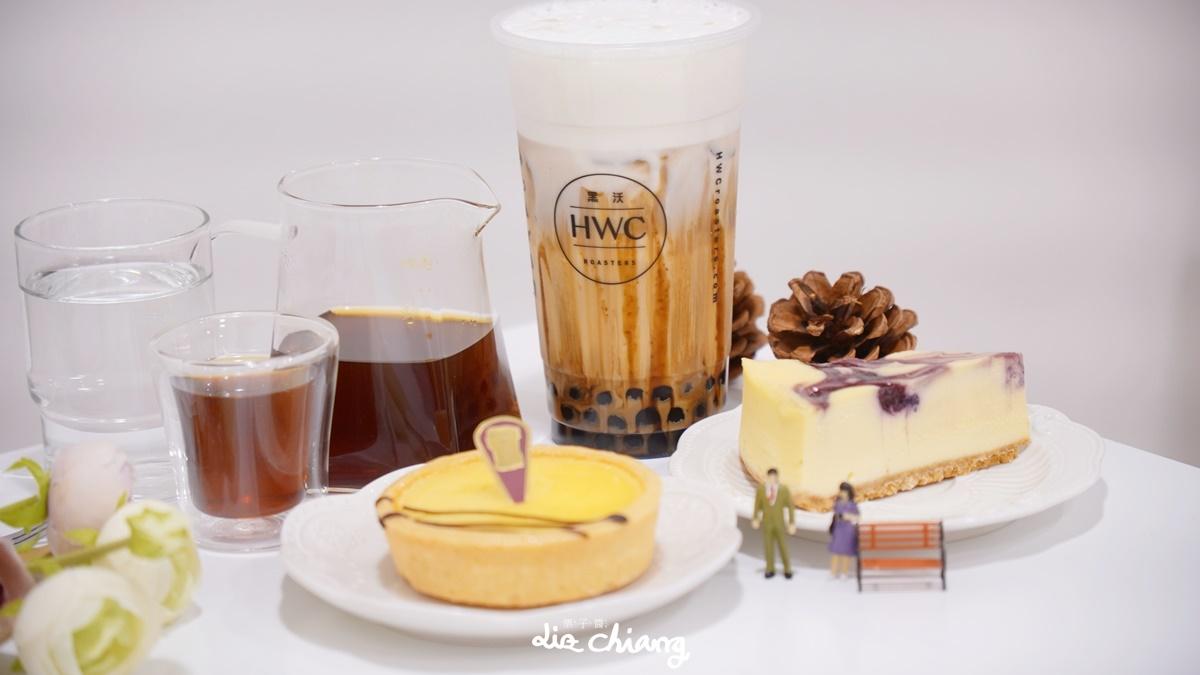HWC黑沃咖啡 南崁中正店