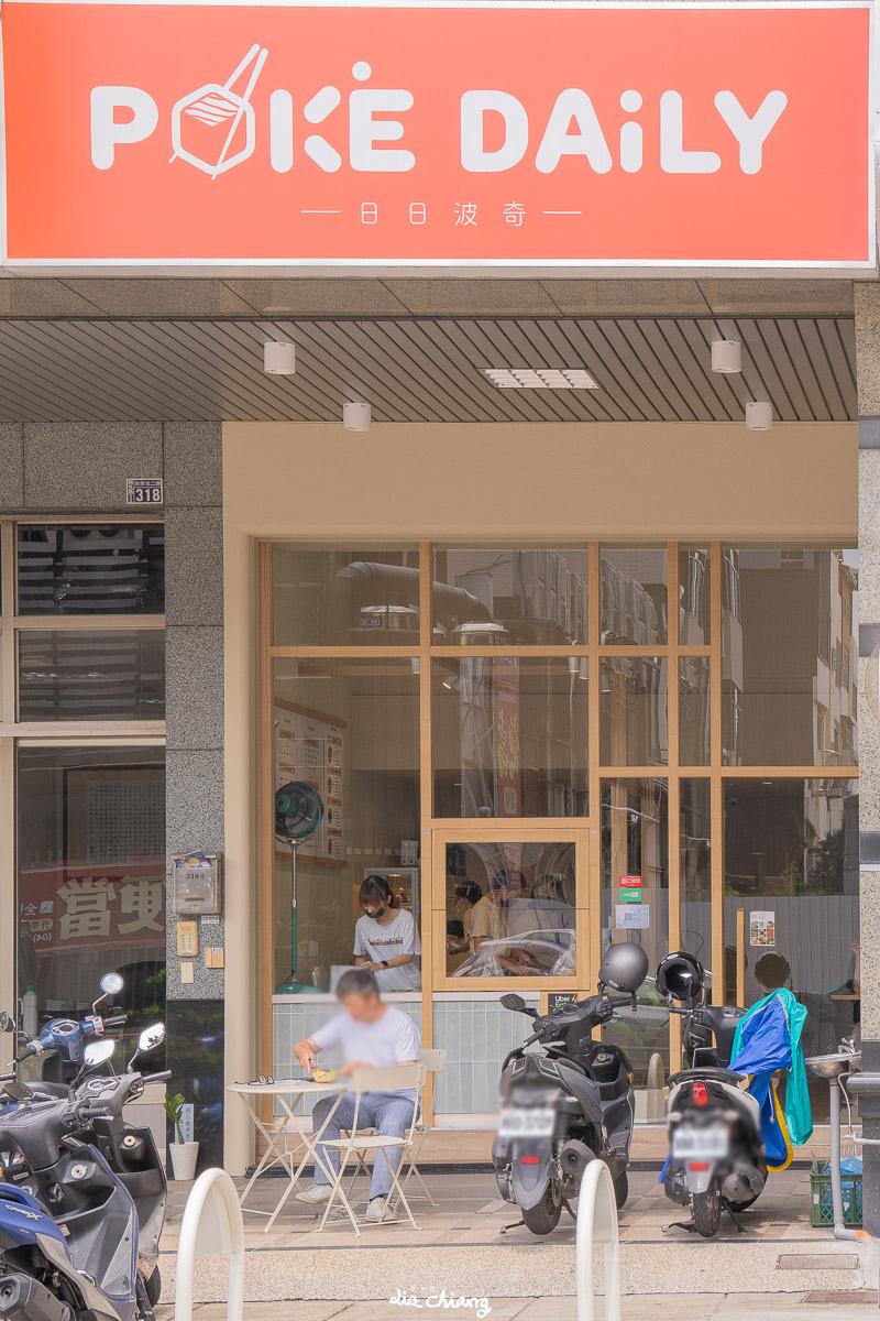 台中西屯區健康商業午餐首選89元起-日日波奇 PokeDaily
