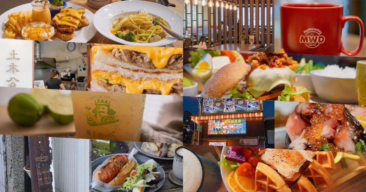 台中南區美食懶人包,集結早餐、下午茶、晚餐、點心等,台中南區美食一次介紹給你知。