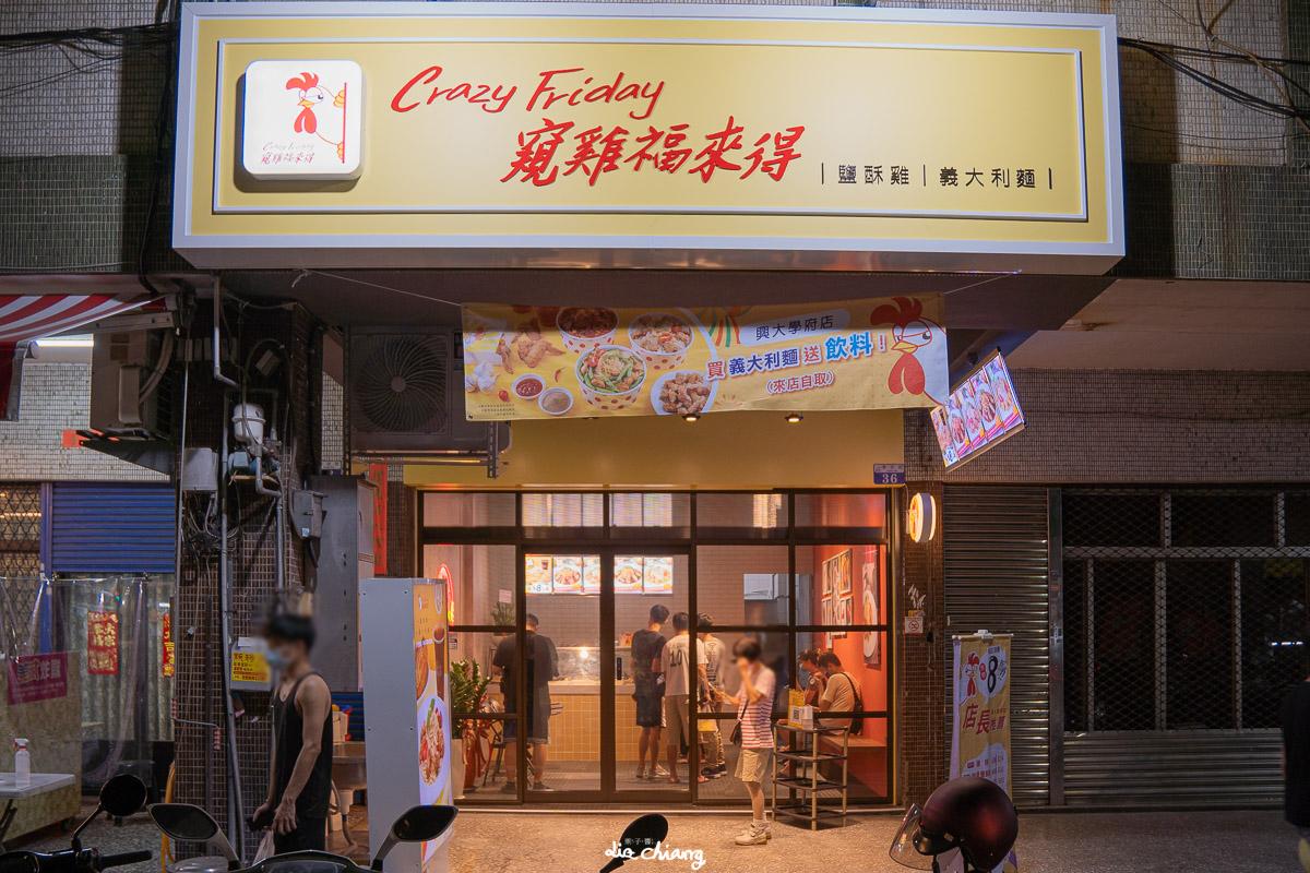 台中南區炸雞店、義大利麵,邊吹冷氣邊等餐,很舒服,窺雞福來得學府店