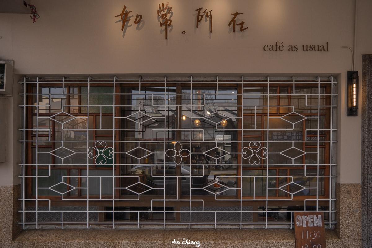 台中南區下午茶,老宅風格、木質色系的風格,超好拍-如常。所在