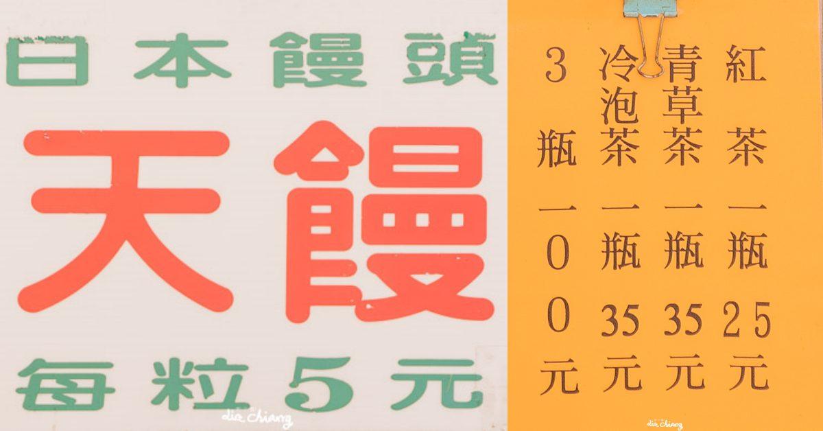 台中市中區古早味點心,紅豆炸饅頭5元就能吃到的點心,天天饅頭菜單