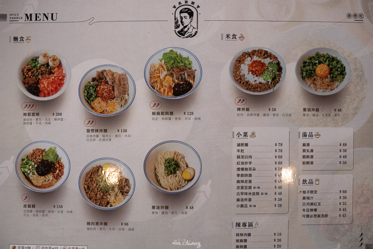台中西區 發愣吃VARMT,模範街周邊文青麵店,可自行更換配菜、辣度,自由度很高。