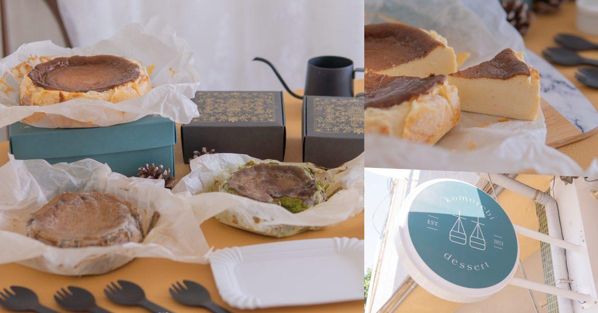 台中西區 杳杳甜點,美村路巴斯克乳酪蛋糕專賣店,乳酪控要來試試。