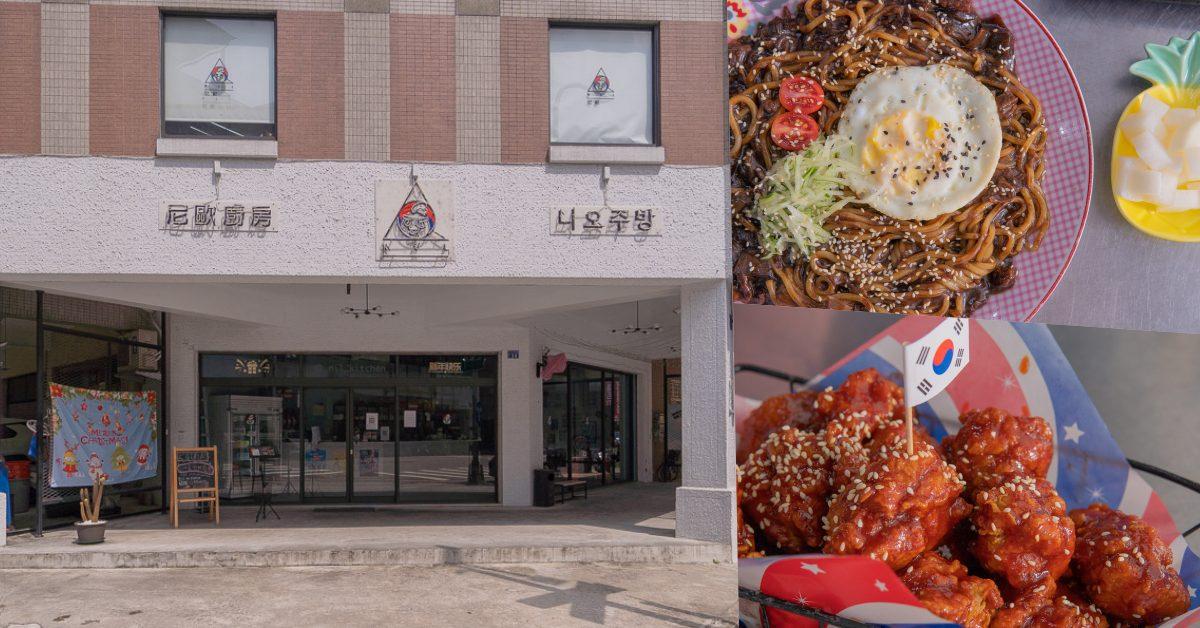 台中市西區 NiL Kitchen 尼歐廚房韓式炸雞,鄰近勤美誠品綠園道韓式料理餐廳。